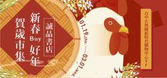新春Buy好年.誠品書店賀歲市集|封面故事|精采生活|台灣誠品生活網|創造你的光譜生活!