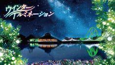 Winter Illumination in Tobu Hybrid Park will start November 12th and run until 12th of February