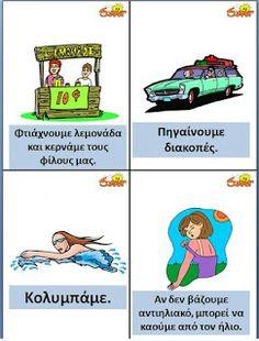 Δραστηριότητες, παιδαγωγικό και εποπτικό υλικό για το Νηπιαγωγείο: Φύλλα εργασίας-Πίνακας αναφοράς για το Καλοκαίρι