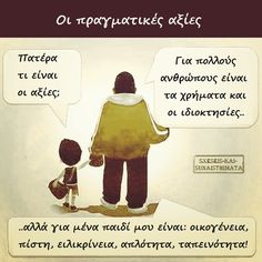 Greek Quotes, Life Images, Letters, Bebe, Letter, Lettering, Calligraphy