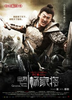 忠烈楊家將(Saving General Yang)01