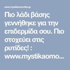 Πιο λάδι βάσης γεννήθηκε για την επιδερμίδα σου. Πιο στοχεύει στις ρυτίδες! : www.mystikaomorfias.gr, GoWebShop Platform