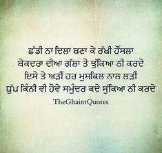 Sad Quotes, Life Quotes, Punjabi Status, Punjabi Poetry, Punjabi Quotes, Good Thoughts, Attitude Quotes, Friendship Quotes, Live For Yourself