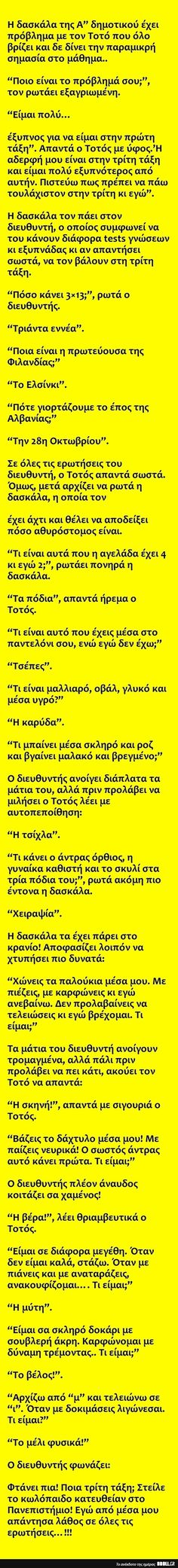 anekdoto-top-totos-1 Jokes Quotes, Qoutes, Life Quotes, Memes, Funny Cartoons, Funny Jokes, Funny Images, Funny Pictures, Funny Greek Quotes