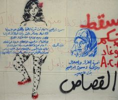 Graffiti of Alia El Mahdy (the nude revolutionary) &Samira Ibrahim, who is taking SCAF to trial over her being subjected to virginity tests in March. The text roughly translates to Samira was forced to take her clothes &be subjected to a virginity test by soldiers, with zero public or media interest. Alia El Mahdy took off her clothes willingly and her nude photos were viewed by 3million.