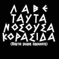 Funny Images, Funny Photos, Funny Greek Quotes, Funny Drawings, Color Psychology, Have A Laugh, Badass Quotes, Just Kidding, True Words