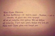 Τ.Λ Poetry Quotes, Wisdom Quotes, Love Quotes, Greek Quotes, Thoughts, Sayings, Words, Aquarius, Writers