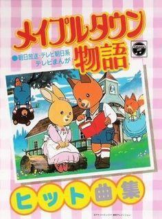 *1986 - Maple Town monogatari  | La aldea del arce