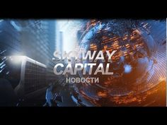 Новости SkyWay Capital 18 выпуск