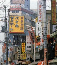 Showa Era, Vintage Graphic Design, Friends Tv, Good Old, Japanese Art, Vintage Photos, Past, Tokyo, Nostalgia