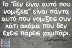 Funny Greek Quotes, Funny Quotes, General Quotes, Funny Statuses, Clever Quotes, Perfection Quotes, Greek Words, Typography Quotes, English Quotes