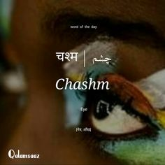 Urdu Words With Meaning, Hindi Words, Urdu Love Words, Vocabulary Builder, Multiple Earrings, Beautiful Arabic Words, Creative Pictures, Word Of The Day, Urdu Quotes