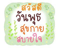 Happy Morning, Good Morning, Hi Gif, Just Saying Hi, Say Hi, Wednesday, Stickers, Quotes, Good Day