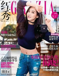 f(x)'s Victoria is a fashionista on the cover of 'Grazia China' | allkpop.com