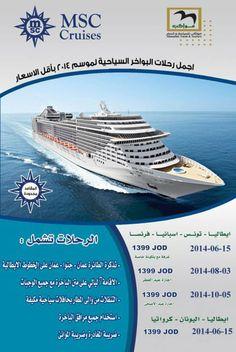 عرض خاص على الرحلات البحرية من مواكب للسياحة والسفر أجمل رحلات البواخر السياحية لموسم 2014 بأقل الأسعار
