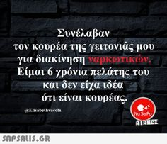 Funny Images, Funny Photos, Funny Greek, Funny Picture Quotes, Funny Clips, Just For Laughs, Hilarious, Funny Shit, Funny Stuff