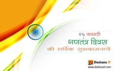 We are Indians, firstly and lastly. Wishing a happy 67th Republic day. Happy Republic Day!!! #Deshana #IT