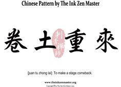 chinese tattoo - 卷土重來 Chinese Tattoos by The Ink Zen Master (Translate, Design, Patterns)     See Our articles and introductions on TheInkZenMaster.org  #ChineseTattoo #TattooIdeas #inked #ink #Art