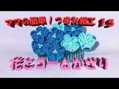ママの簡単!つまみ細工15 花とコームかざり Easy handicraft / はるなな@フィルムズ - YouTube
