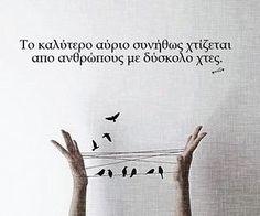 Super quotes greek so true words ideas Boy Quotes, Smile Quotes, Couple Quotes, Happy Quotes, Wisdom Quotes, Words Quotes, Wise Words, Quotes To Live By, Sayings