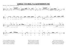 Παρτιτούρες Ελληνικών Τραγουδιών Music Songs, Sheet Music, Greek, Greek Language