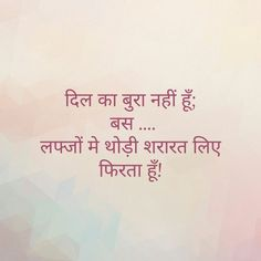 A shayar is a poet who composes sher in Urdu, Hindi, or Persian.Commonly, a shayar is someone who writes ghazals, nazms using the Urdu langu. Strong Quotes, Deep Quotes, Quotes Positive, True Quotes, Shyari Quotes, Qoutes, Hindi Quotes Images, Hindi Words, Shyari Hindi