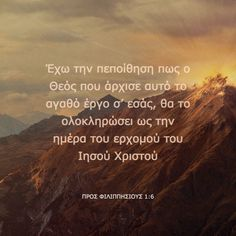 New King James Version, Jesus Christ, Bible Verses, Lips, Faith, God, Dios, Allah