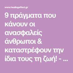 9 πράγματα που κάνουν οι ανασφαλείς άνθρωποι & καταστρέφουν την ίδια τους τη ζωή! - healingeffect.gr
