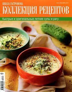 Школа гастронома. Коллекция рецептов № 14 (июль 2014) Быстрые и оригинальные летние супы и рагу