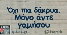 Own your truths x Set yourself free . Funny Greek Quotes, Funny Quotes, Funny Statuses, Funny Thoughts, Just For Laughs, Funny Pictures, Funny Pics, Wise Words, Favorite Quotes