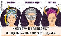 Каких мужчин выбирают женщины разных знаков Зодиака.А про вас совпало ?Укаждой уважающей себя девушки есть свой эталон мужчины. Именно сэтим эталоном она исверяет своих кавалеров,проверяя,соответствуютли они ее требованиям. Икаждый раз выбирает один итотже типаж мужчин. #астрология #зодиак #знакизодиака #гороскоп #гороскопонлайн #овен #астро #dlyadushy #astrology #astro #horoscope #zodiacsigns #zodiaco