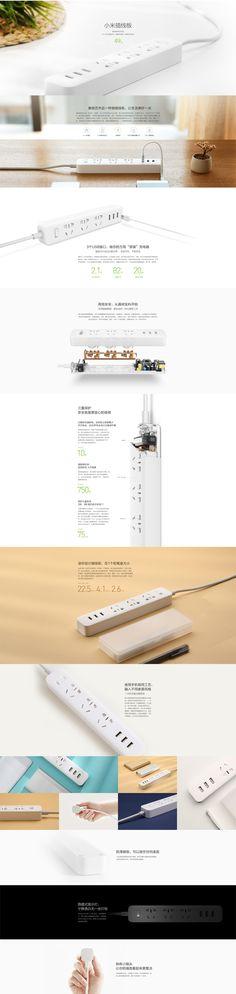 小米插线板0元试用 - 酷玩帮 - 小米官网手机社区 - 小米手机旗下网站