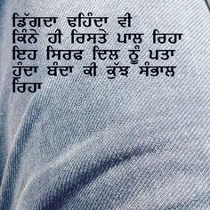 Gurbani Quotes, Sufi Quotes, Motivational Quotes For Life, Mood Quotes, Morning Quotes, True Quotes, Positive Quotes, Strong Mind Quotes, Good Thoughts Quotes