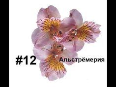 Альстрёмерия из фоамирана, Лариса Аптриева, МыловароФФ - YouTube