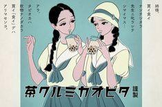Mangaka and Illustrator Sakuma Asana's Retro Bubble Tea Ad Has A Modern-Day Message Japan Illustration, Bubble Tea, Retro Girls, Japanese Graphic Design, Tea Art, Japan Art, Aesthetic Anime, Anime Art, Otaku Anime