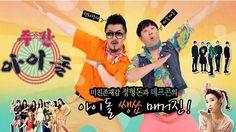 "MBC Everyone's variety talk show ""Weekly Idol"" speaks up regarding Jung Hyung Don's sudden hiatus due to his health condition. Seo Kang Joon, Lee Dong Wook, 2ne1, Korean Celebrity News, Submarine Video, Rapper, Korean Tv Shows, Weekly Idol, Weekly Schedule"