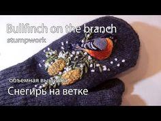 ОБЪЕМНАЯ ВЫШИВКА: ПТИЧКА НА ВЕТКЕ STUMPWORK: Bird on branch - YouTube