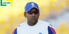 महेला जयवर्धने को बनाया गया IPL की इस टीम का कोच http://www.haribhoomi.com/news/sports/mahela-jayawardene-mumbai-indians-coach/49687.html