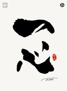 vol,221 2016年書初め「一心」 | 上海デザイン制作現場 - Design Shanghai -