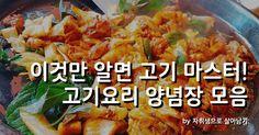고기요리별 황금양념장 대공개! : 네이버 블로그 A Food, Food And Drink, Korean Food, Salad Dressing, Kimchi, Food Plating, Remedies, Cooking Recipes, Meat