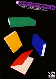 Japanese Exhibition Poster: Japanese Book Design 1946–95. Ikko Tanaka. 1995