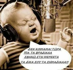 Funny Greek Quotes, Baby Images, Just For Laughs, Funny Photos, Life Is Good, Cute Babies, Life Quotes, Jokes, Lol