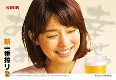 ああ幸せ。 新・一番絞り  KIRIN Japan Model, Advertising Design, Portrait Photo, Asian Woman, Beer, Actresses, Lady, Pretty, Entertainment