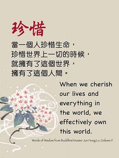 Chinese Quotes, When Us, Our Life, Everything, Qoutes, Wisdom, Peace, Words, Quotations
