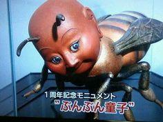 奈良県はいったい何を考えているのか?と話題のモニュメント「ぶんぶん童子」 | A!@Atsuhiko Takahashi