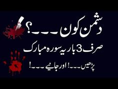 wazifa for enemy | dushman ka pata laganay ka wazifa | who is ememy of you | dushman kon ? - YouTube