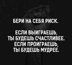 """Кто согласен ставьте """"Нравится"""", а потом """"Поделиться"""" Есть мечта! Тогда заходи на www.dreampared.ru #dream #мечта #успех #цитаты #желание"""