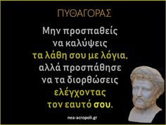 Ancient Greek Quotes, Stealing Quotes, Ancient Greece, Famous Quotes, Karma, Philosophy, Literature, Have Fun, Life Quotes