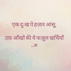 hayeeeee Shyari Quotes, Hindi Quotes On Life, People Quotes, True Quotes, Best Quotes, Qoutes, Deep Words, True Words, Dear Diary Quotes