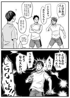 Haikyuu Funny, Haikyuu Manga, Manga Anime, Iwaoi, Kageyama Tobio, Comic Games, One Punch Man, Love Pictures, Hilarious
